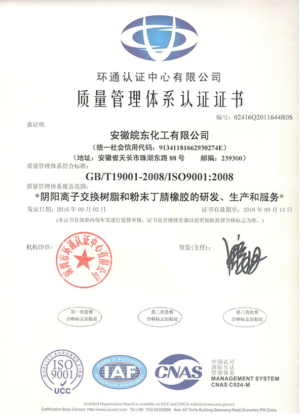 ISO9001 Quality Management System Chinese