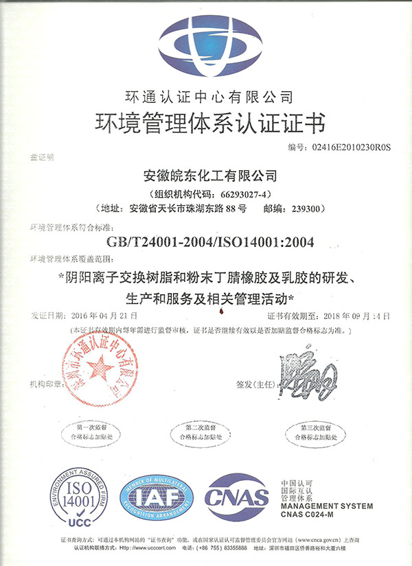 ISO9001 Environmental Management System Chinese